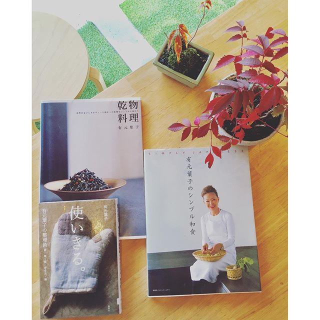 #ミニ盆栽のハゼの木が色づいてきれい♡テーブルの上で秋を感じています。#おすすめの本 有元葉子さんの本です。シンプルだけど、ちゃんとしているから大好きです。乾物料理は最近極めたいこと。使い切る。の本は私のバイブルにしたいです。私にこの #使い切る の考えを浸透させたいなと思いました。暮らし方の習慣は中々かえられないけど、心がけて、自分のものになれば自分の理想に思う人に、そして理想の暮らし方に近づいていけそうと思うとわくわくしてしまいます。やっぱり本を読むって良いですね。#自分に浸透させたいこと#読書の秋#図書館でたくさん本を借りよう