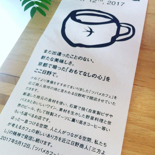 #気になるお店日野記念病院前に新しくオープンされる ツバメカフェ さん。本日5月12日オープンだそうです。今日はうんと暑くなるようですから、カフェで水分補給と休憩が必要ですね。#雑木の庭#カフェ#新しいお店