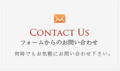 滋賀の造園・エクステリアのお問い合わせはこちらから